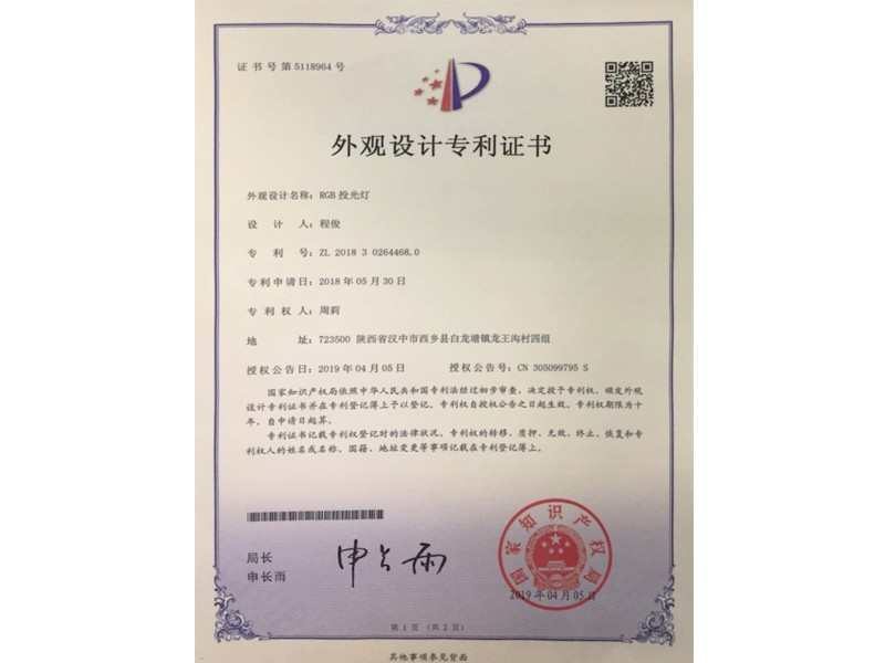 On April 26, 2019, our company obtained the industrial design certification.