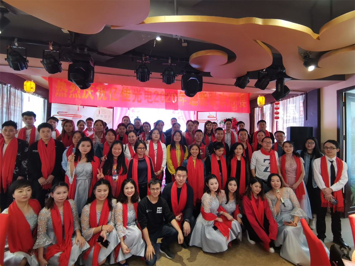2019 year-end party conference successfully held